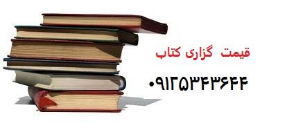 قیمت گزاری کتاب