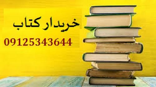 خریدار کتاب در شمال تهران