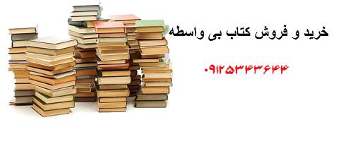 خرید و فروش کتاب بدون واسطه
