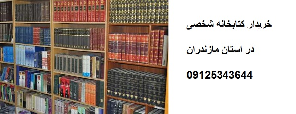 خریدار کتاب در مازندران