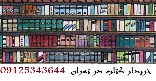 فروشگاه کتاب دست دوم و روش خریداری کتاب در محل