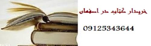 خریدار کتاب در اصفهان