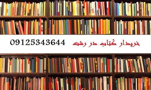 خریدار کتاب در رشت