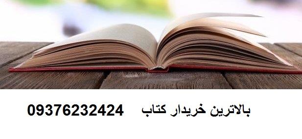 خریدار کتاب در هر نقطه ای از ایران