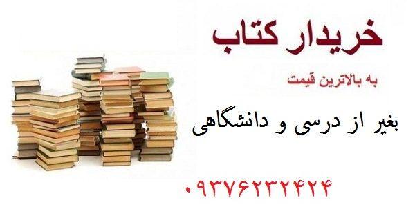 خریدار کتاب نو