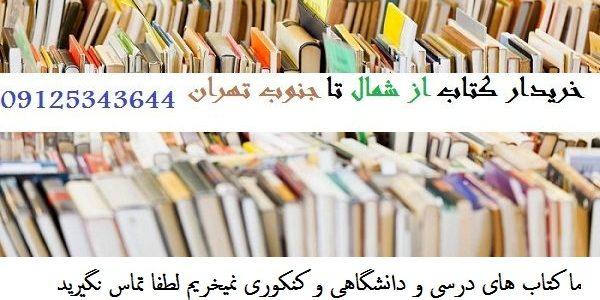 خریدار کتاب در جنوب تهران
