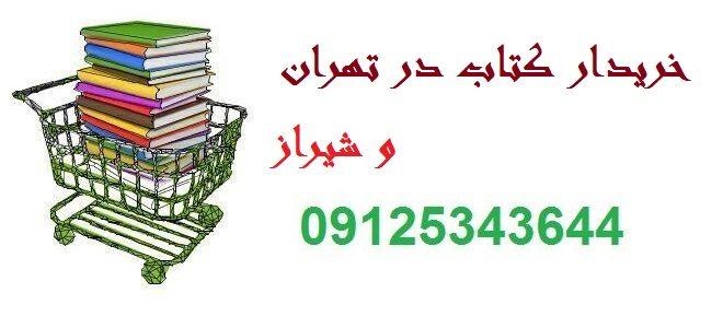 خریدار کتاب در شیراز