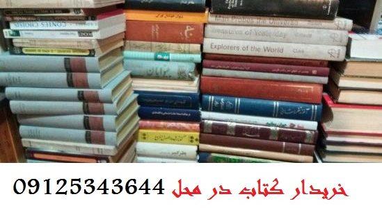 خریدار کتاب در محل