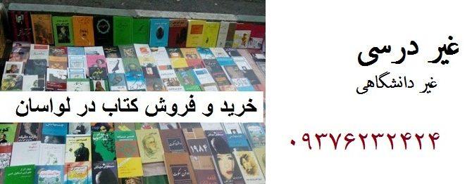 خرید و فروش کتاب در لواسان