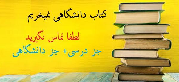 خریدار کتاب در غرب تهران