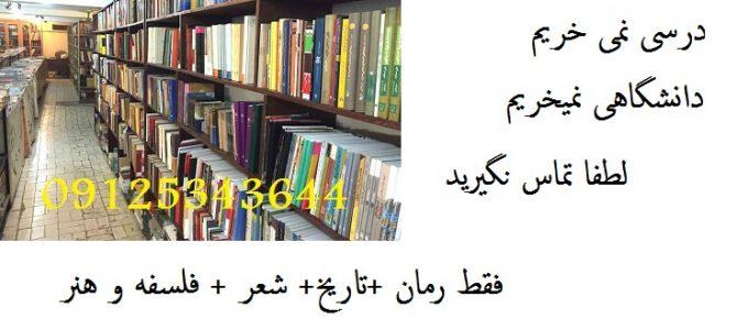 خریدار کتاب در میدان انقلاب