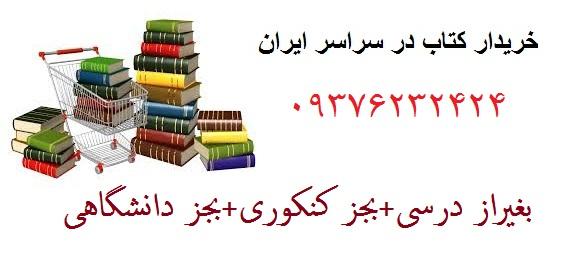 خریدار کتاب در سراسر ایران