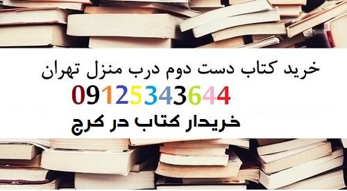 خریدار کتاب در کرج کلیه مناطق
